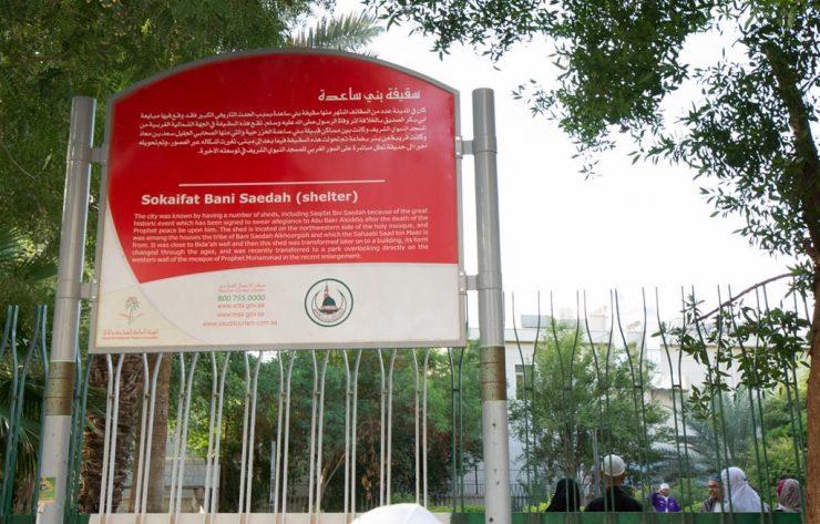 Saqifah Bani Sa'idah
