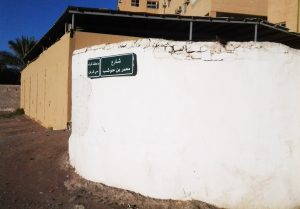 Bir Ghars – The Ghars Well