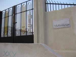 Grave of Abdullah ibn Umar